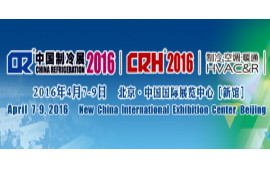 China Refrigeration 2016